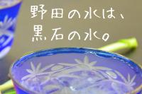 野田の水は、黒石の水。